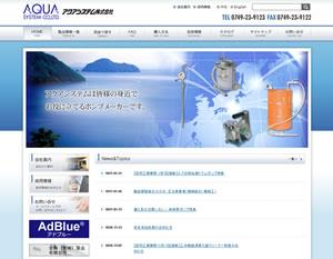 アクアシステムホームページ